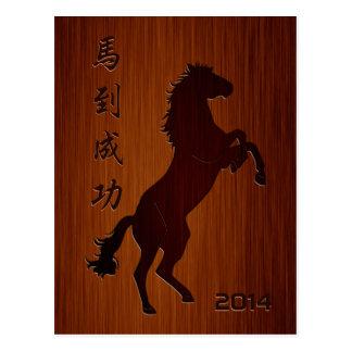 Cartão Postal 2014 anos do cavalo com bênção chinesa