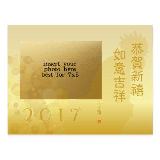 Cartão Postal 2017 anos novos chineses de cumprimento da foto do