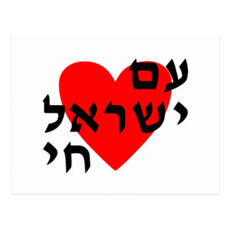 Cartão Postal Am Yisrael Chai