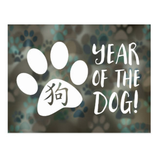 Cartão Postal Ano do cão Bokeh