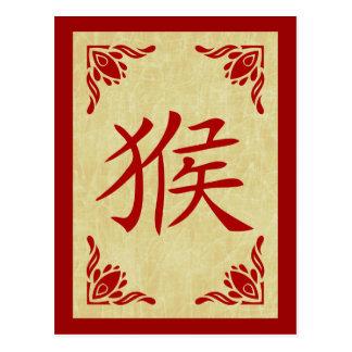 Cartão Postal ano do símbolo do chinês do macaco