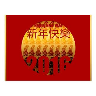Cartão Postal Ano dourado do ano novo chinês do macaco -1H-