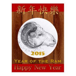 Cartão Postal Ano novo chinês feliz da ram ou dos carneiros 2015
