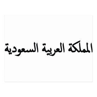 Cartão Postal Arábia Saudita
