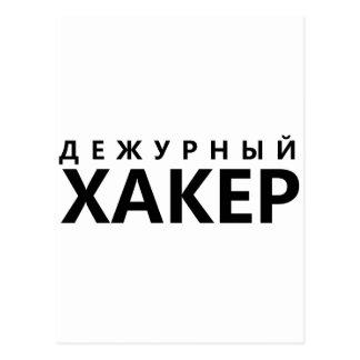 Cartão Postal Cabouqueiro no dever - texto do russo