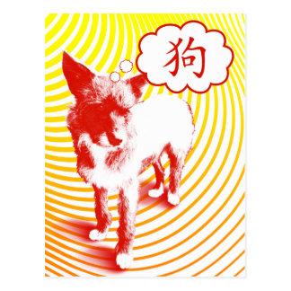 Cartão Postal Caráter chinês CrazyPups do cão