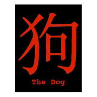 Cartão Postal Caráter chinês para o cão