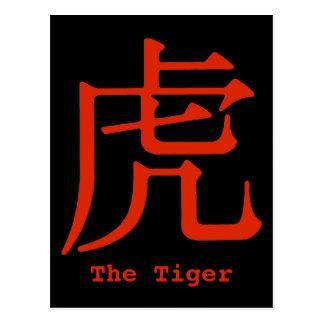 Cartão Postal Caráter chinês para o tigre