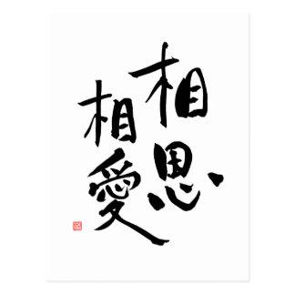 Cartão Postal Citações românticas do amor do Kanji do provérbio