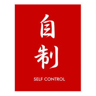 Cartão Postal Controle de auto - Jisei