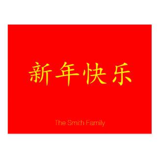Cartão Postal Costume chinês feliz clássico elegante do ano novo