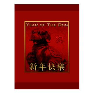 Cartão Postal Cumprimento 2018 afortunado do ano do cão no