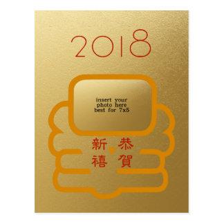 Cartão Postal Cumprimento 2018 lunar chinês feliz da foto do ano