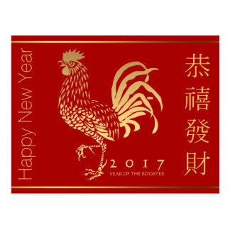 Cartão Postal Cumprimento do ano novo do galo do fogo em P