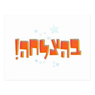 Cartão Postal Cumprimento vermelho hebreu da boa sorte do בהצלחה