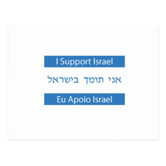Cartão Postal Eu Apoio Israel, eu apoio Israel