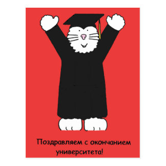 Cartão Postal Felicitações da graduação do russo