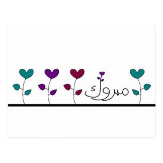 Cartão Postal Felicitações islâmicas árabes do mabrook de Mabruk