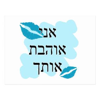 Cartão Postal fêmea do hebraico do אניאוהבתאותך eu te amo