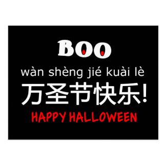 Cartão Postal Feriado feliz bilíngüe inglês chinês do Dia das