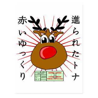Cartão Postal Japonês
