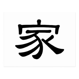 Cartão Postal Jia/casa chinesa do símbolo