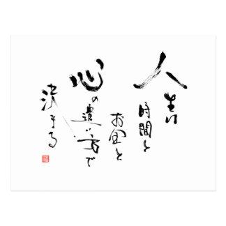 """Cartão Postal Kanji """"o que é a vida?"""" Citações inspiradas"""