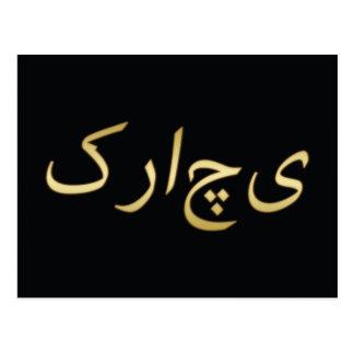 Cartão Postal Karachi dourado - no Urdu - no preto