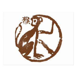 Cartão Postal Macaco chinês abstrato do zodíaco