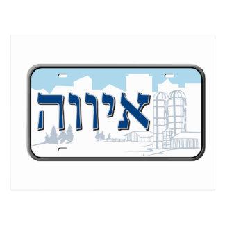 Cartão Postal Matrícula de Iowa no hebraico