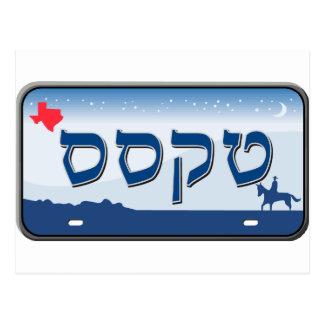 Cartão Postal Matrícula de Texas no hebraico