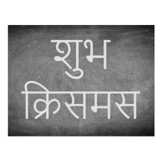 Cartão Postal Natal feliz na tipografia do quadro do Hindi