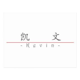 Cartão Postal Nome chinês para Kevin 20678_1.pdf