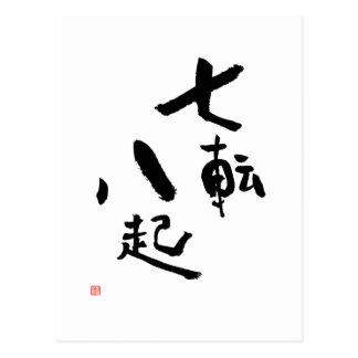 Cartão Postal O provérbio japonês cai para baixo sete vezes