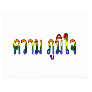 """Cartão Postal """"Orgulho"""" em tailandês"""