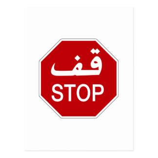 Cartão Postal Pare, sinal de tráfego, United Arab Emirates