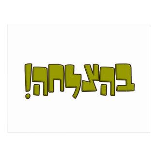 Cartão Postal Presente hebreu da boa sorte do verde do בהצלחה de