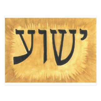 Cartão Postal Rei de Yeshua Jesus do HEBRAICO dos reis