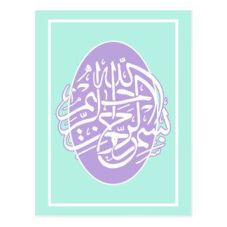 Cartão Postal Roxo islâmico do verde da caligrafia do Islão do