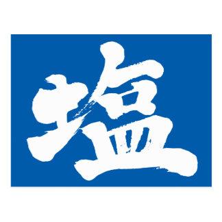 Cartão Postal Sal [do Kanji]
