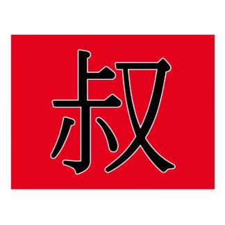 Cartão Postal shū - 叔 (tio)