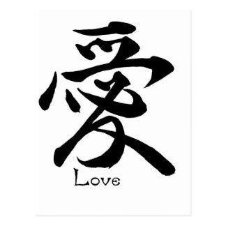 Cartão Postal Símbolo japonês do Kanji da caligrafia do amor