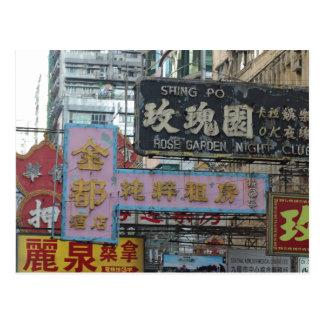 Cartão Postal Sinais de Hong Kong