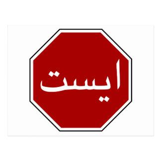 Cartão Postal Sinal de tráfego iraniano árabe da parada (roteiro