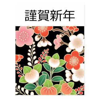 Cartão Postal Teste padrão japonês cor-de-rosa & alaranjado do