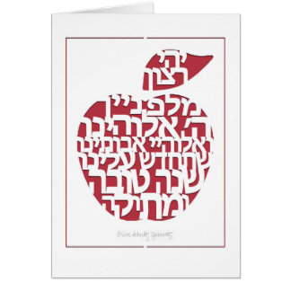 Cartão Rosh Hashanah Apple Papercut