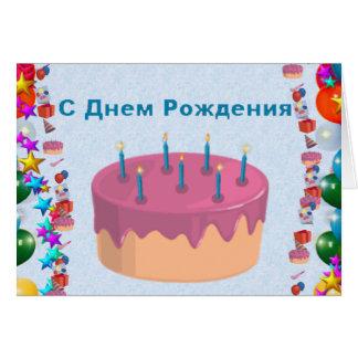 Cartão Russo