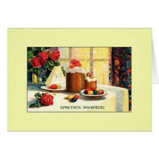 Cartão Russo do vintage/cartão ucraniano da páscoa