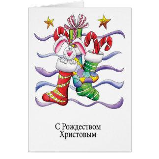 Cartão Russo - meia do Natal com coelho e presentes