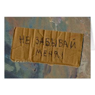"""Cartão Russo que falta o do """"cartão do estilo mendigo"""""""